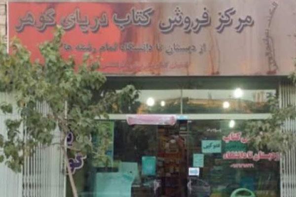 زنگ-هشدار-برای-کتابفروشان-نجفآباد