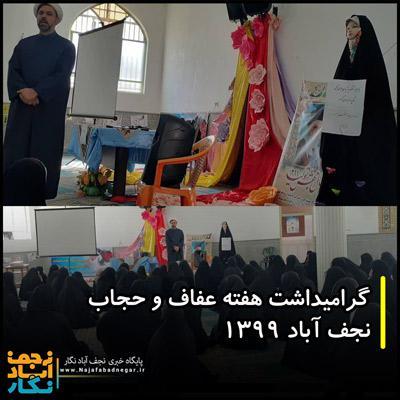 هفته عفاف و حجاب در نجف آباد