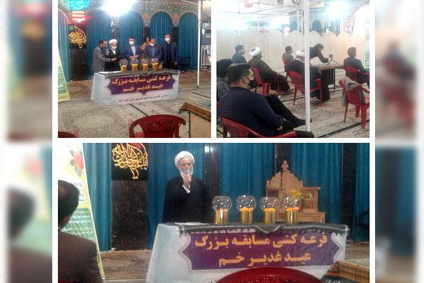 برگزاری مراسم قرعه کشی مسابقه غدیر به صورت متفاوت در نجف آباد