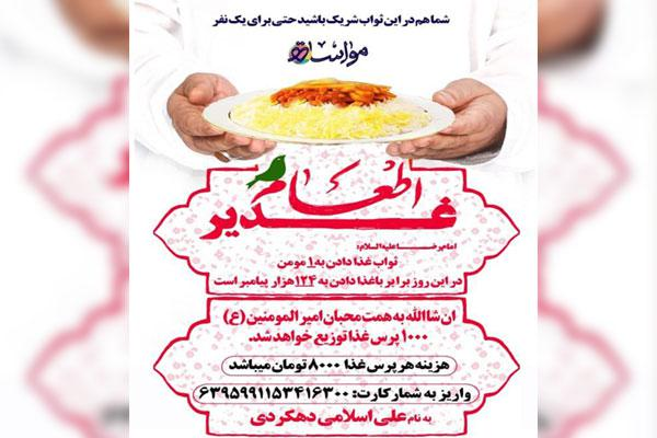 دانشجویان دانشگاه آزاد نجفآباد طرح مواسات را به مناسبت عید غدیر برگزار میکنند