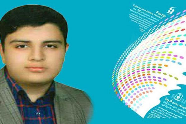 دانشآموز سما نفر نخست جشنواره فرهنگی و هنری «فردا» شد