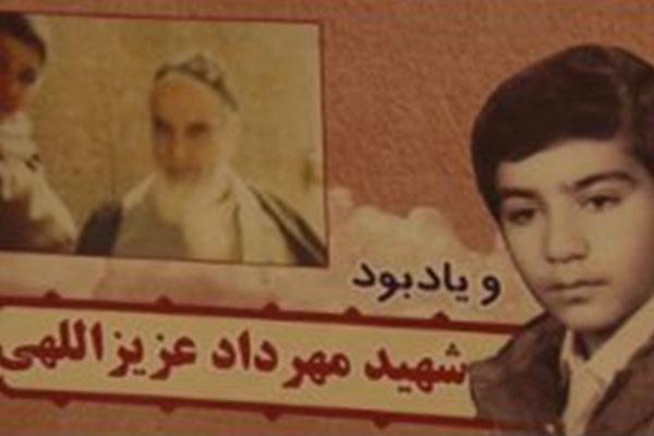 درگذشت-پدر-شهید-مهرداد-عزیزالهی