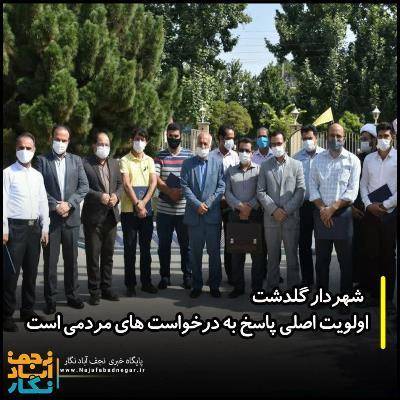 شهرداری گلدشت و روز خبرنگار (۳)