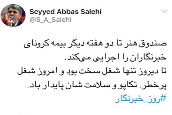 وزیر فرهنگ و ارشاد اسلامی خبر داد: خبرنگاران بیمه کرونا میشوند