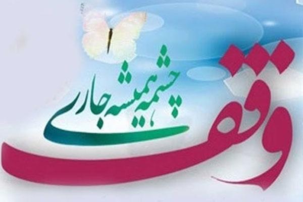 ۴۷-سند-به-نام-اوقاف-نجف-آباد-صادر-شد