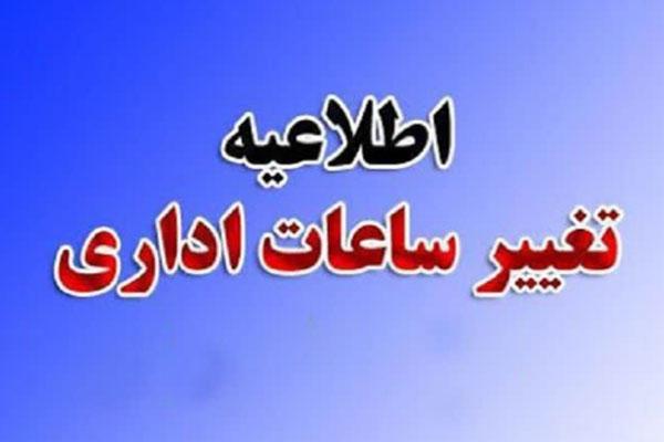 اطلاعیه-تغییر-روزها–و-ساعات-کاری-دانشگاه-آزاد-اسلامی-واحد-نجف-آباد