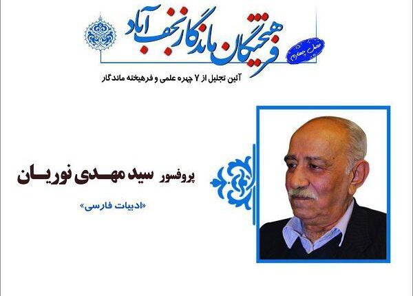پروفسور سید مهدی نوریان