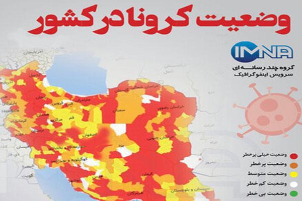 هفت شهرستان در وضعیت زرد/ دو شهرستان سفید شد