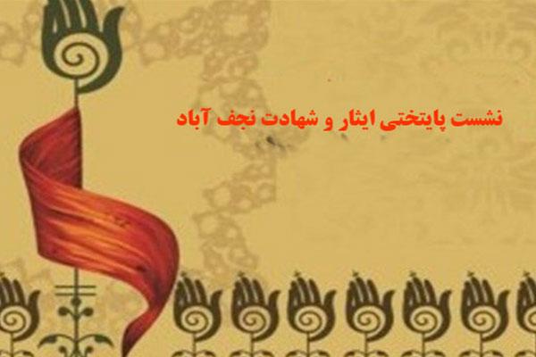 نشست-هم-اندیشی-پایتختی-ایثار-و-شهادت-نجف-آباد