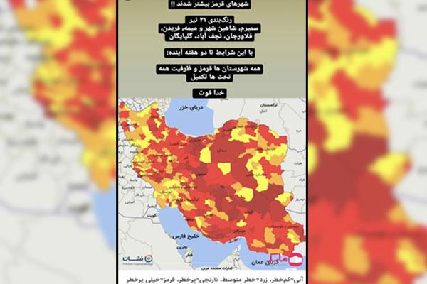 تعداد شهرستانهای قرمز اصفهان افزایش یافت