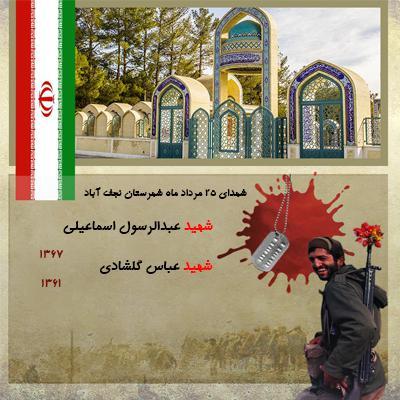 شهدای بیست و پنجم مردادماه شهرستان نجف آباد