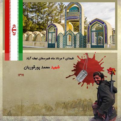 شهدای ششم مردادماه شهرستان نجف آباد