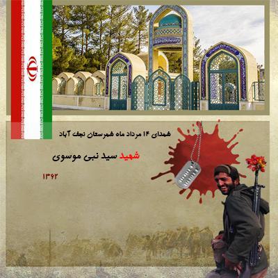 شهدای چهاردهم مردادماه شهرستان نجف آباد