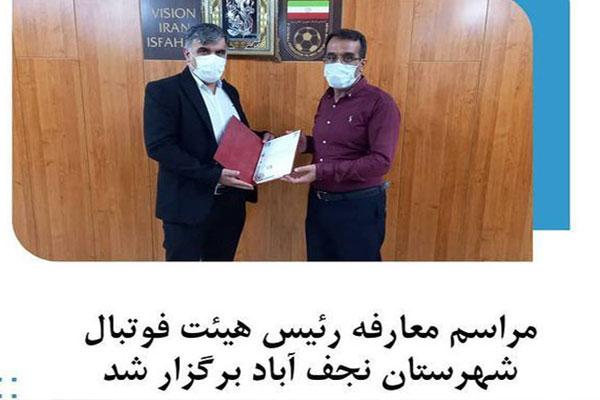 معارفه رییس هیات فوتبال شهرستان نجف آباد