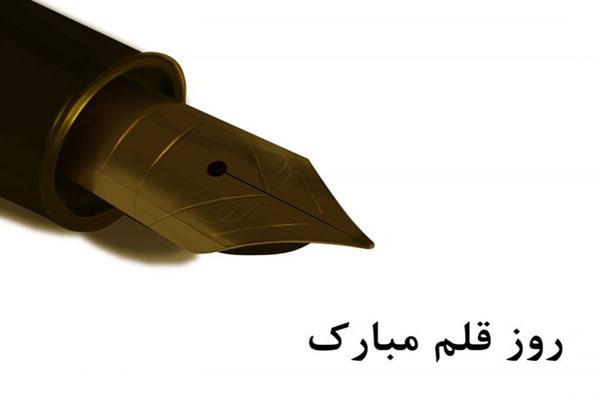 پیام-رئیس-اداره-فرهنگ-و-ارشاد-اسلامی-شهرستان-نجف-آباد-به-مناسبت-روز-قلم