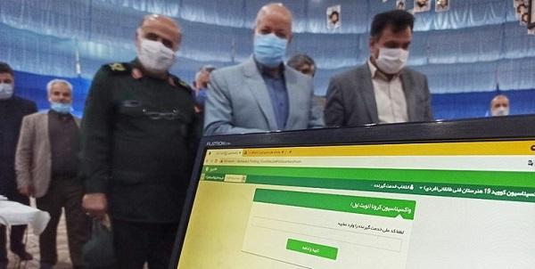 سومین مرکز تجمیعی واکسن کرونا در نجفآباد افتتاح شد