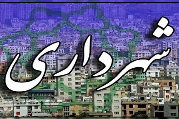 اطلاعیه-شورای-ششم-برای-انتخاب-شهردار-نجف-آباد