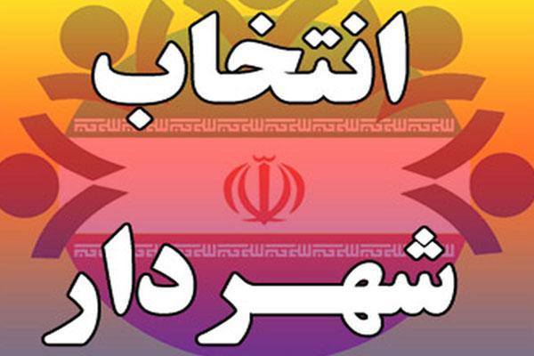 انتخاب-شهردار-نجف-آباد-از-ابتدا-تاکنون-مرداد-۱۴۰۰