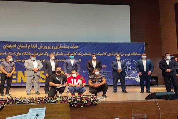 مسابقات-پرورش-اندام-و-فیزیک-قهرمانی-باشگاه-های-اصفهان-به-میزبانی-نجف-آباد