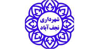 پیام تبریک به سی و دومین شهردار نجف آباد
