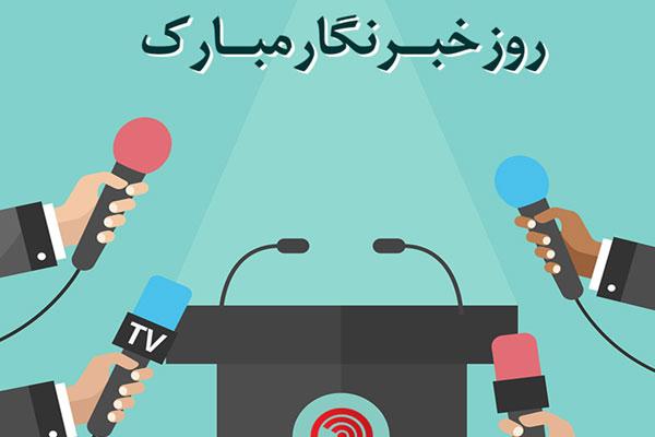 پیام-تبریک-روابط-عمومی-سپاه-ناحیه-نجف-آباد-به-مناسبت-روز-خبرنگار