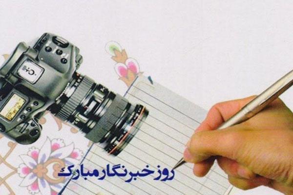 پیام-فرماندهی-انتظامی-شهرستان-نجف-آباد-به-مناسبت-۱۷-مرداد-روز-خبرنگار