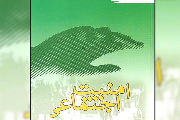 اجراي-طرح-ارتقا-امنيت-اجتماعي-در-نجف-آباد