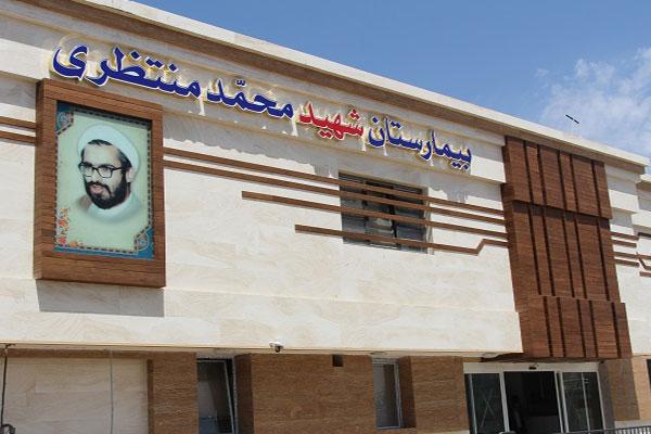 تکمیل ظرفیت بیمارستان شهید منتظری نجف آباد
