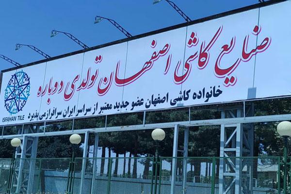 پرداخت بخشی از مطالبات کارگران کاشی اصفهان